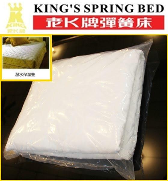 老K牌彈簧床-整片式保潔墊-6*6.2