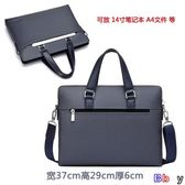 [Bbay] 公事包 時尚男包 手提包 A4 商務包 斜挎包 單肩包 公文包