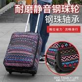 簡約行李包女可摺疊時尚拉桿包大容量男短途輕便手提包韓版旅行包 ATF 艾瑞斯