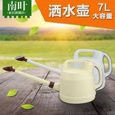 園藝用品 澆水壺 灑水壺 長嘴澆花 灌溉工具 7L 顏色隨機igo 3c優購
