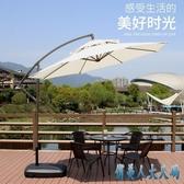 戶外遮陽傘3米大太陽傘室外擺攤庭院傘崗亭保安香蕉傘羅馬傘 折疊『俏美人大尺碼』