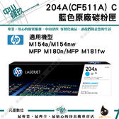 204A(CF511A) 藍.黃.紅色原廠碳粉匣