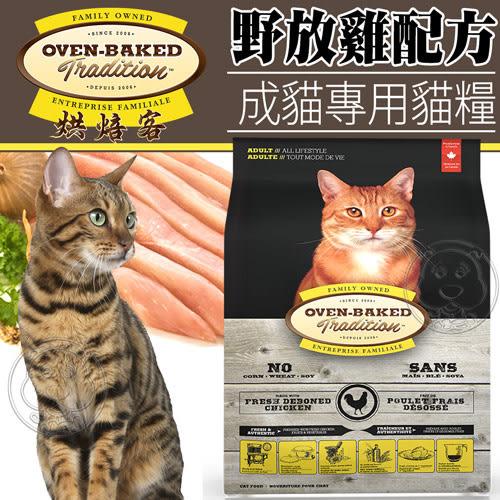 【zoo寵物商城】(免運)(送刮刮卡*1張)烘焙客Oven-Baked》成貓野放雞配方貓糧5磅2.26kg/包