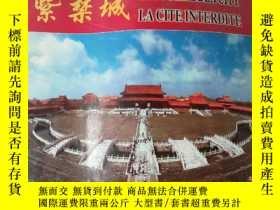 二手書博民逛書店紫禁城罕見The forbidden city la cite