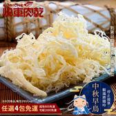 【快車肉乾】C2白魷魚絲