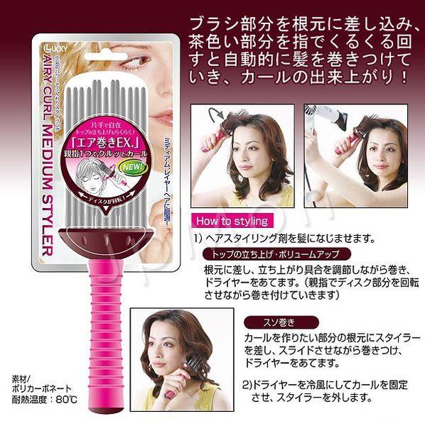 日本 LUCKY 螺旋捲髮梳   【小紅帽美妝】