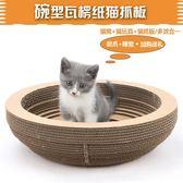 超大號寵物貓抓板碗形大瓦楞紙貓窩貓玩具貓咪瓦楞碗磨爪貓抓盒優樂居生活館