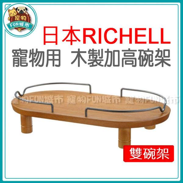 *~寵物FUN城市~*日本Richell-寵物用 木製加高雙碗架【白/棕色】餐具 餐桌