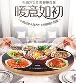 飯菜保溫板家用暖菜寶熱菜板智慧加熱多功能旋轉帶火鍋桌熱菜神器YYP
