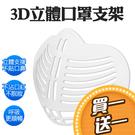 口罩支架 口罩墊 口罩內托 口罩內墊 防疫 矽膠 透氣 3D 立體 防悶 親膚 可水洗 透明