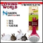 *King Wang*加拿大Hagen赫根《Living World小動物除毛針梳》換毛/除毛/毛髮亮麗