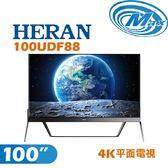 《麥士音響》 HERAN禾聯 100吋 4K電視 100UDF88