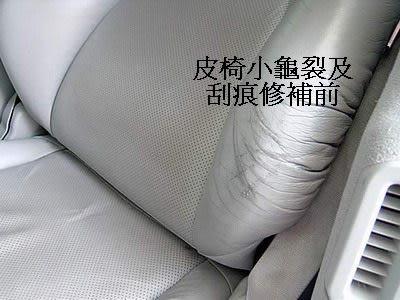中古車行一賓士皮椅修補一BMW汽車皮椅染色一汽車修理廠一喜美汽車板金一新中古車一二手商行