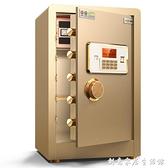 保險櫃60CM家用指紋密碼小型報警保險箱辦公全鋼入墻智能防盜保管箱 WD中秋節全館免運