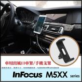 ▽車用出風口車架/冷氣孔支架/手機支架/鴻海 InFocus M510/M511/M518/M510T/M530/M535/M550