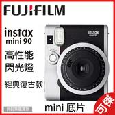 Fujifilm Instax Mini90 拍立得 平輸 24H快速出貨 保固一年 送副廠電池 可傑