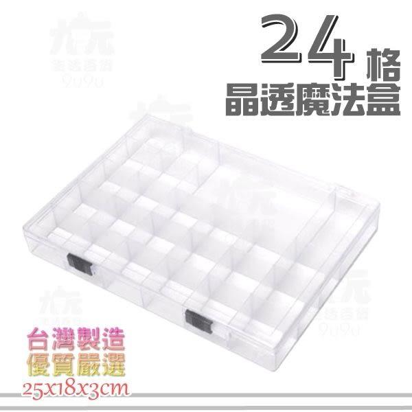 【九元生活百貨】24格晶透魔法盒 2401 萬用魔法盒 PS收納盒
