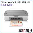 影印 / 列印 / 掃描,功能三合一 日本製噴頭/墨水合一設計