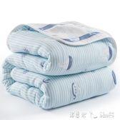 六層紗布毛巾被純棉單人雙人全棉毛巾毯子夏涼被兒童嬰兒午睡毯  IGO  潔思米