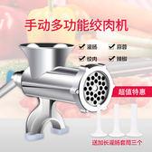 絞肉機 家用灌腸機手動絞肉機手搖絞餡碎肉灌香腸機臘腸機罐裝香腸的機器   唯伊時尚igo