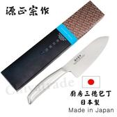 【源正宗作】日本製-精工輕量化一體成型不鏽鋼刀 萬能料理刀(廚房三德包丁)