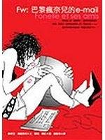 二手書博民逛書店 《Fw:巴黎瘋奈兒的e-mail》 R2Y ISBN:9576799546│蘇菲亞‧馮妲奈兒