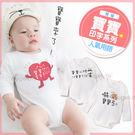 Augelute Baby 寶寶系列純棉長袖包屁衣 66307