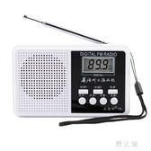 收音機 英語聽力考試專用學生FM調頻高考大學六級四六級四級 nm12375【野之旅】