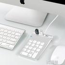 數字鍵盤 筆記本電腦USB外接口分線 蘋果iMac一體機平板外接數字小鍵盤擴展 3C優購