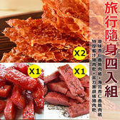 【快車肉乾】 原味肉紙+海苔肉紙+特厚蜜汁+菲力黑胡椒豬肉乾【宅配限定】