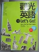 【書寶二手書T8/語言學習_DBN】觀光英語Let,s Go!_Kiwi Cheng
