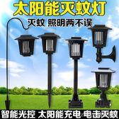 太陽能滅蚊燈捕蚊器家用戶外室外別墅庭院驅蚊殺蟲燈led電擊防水 美芭