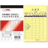 【金玉堂文具】光華 二聯直式估價單 GHN-5651 20本/盒