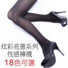 香川絲襪  【NO6022】炫彩亮蔥系列...