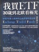 【書寶二手書T1/投資_MQG】我買ETF,30歲到北歐看極光-尋常7年級上班族的完成..._張耿豪