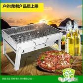 不銹鋼燒烤爐家用戶外燒烤架便攜加厚折疊野外木炭燒烤工具全套YYJ 聖誕節