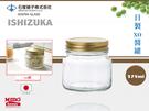 日本 石塚硝子ADERIA 玻璃XO醬罐/玻璃罐/密封罐/果醬罐-- 275ml《Mstore》