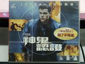 挖寶二手片-V24-010-正版VCD*電影【神鬼認證1】-麥特戴蒙