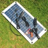 太陽能板太陽能電源太陽能發電12W 18V太陽能板充電器充12V汽車電瓶手機充電器半柔性30W