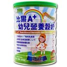 美好人生  比爾A+幼兒營養穀奶 (900g) 12罐(兒童天然燕麥植物奶)