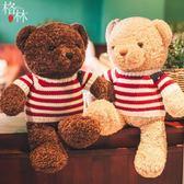 公仔毛絨玩具熊抱抱熊布娃娃抱枕生日禮物送女友