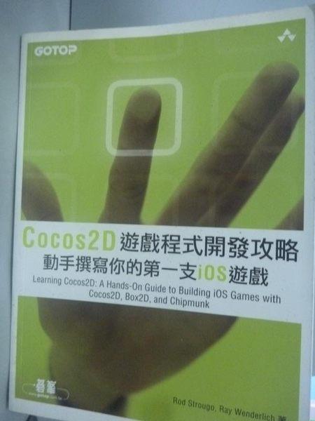 【書寶二手書T2/電腦_YEE】Cocos2D遊戲程式開發攻略-動手撰寫你的第一支iOS遊戲_Rod Strougo