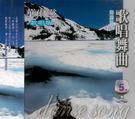 歌唱版 歌唱舞曲 華爾滋 5 CD (購...