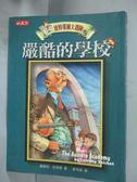 【書寶二手書T3/一般小說_IEE】波特萊爾大遇險5-嚴酷的學校_雷蒙尼.史尼奇