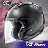 [中壢安信]日本 Arai VZ-RAM 素色 黑色 半罩 安全帽 抗噪 內襯可拆