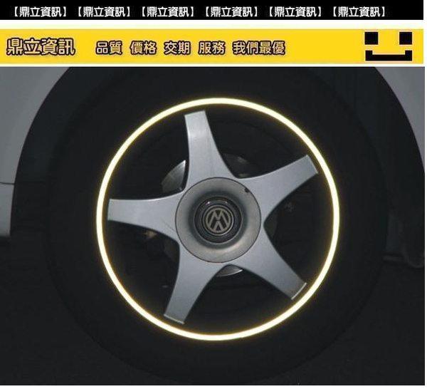 【鼎立資訊】 汽車/機車輪框貼紙 反光貼紙 嚴選3M材質 一台車=2輪4面 13吋200元 工廠直營