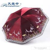 天堂傘黑膠防曬防紫外線遮陽傘蕾絲小清新太陽兩用晴雨傘女折疊傘『韓女王』