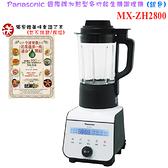 【獨家贈美味食譜】Panasonic MX-ZH2800 國際牌加熱型多功能生機調理機 銀色