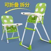 【新年鉅惠】寶寶餐椅可折疊便攜式兒童宜家多功能寶寶吃飯座椅嬰兒餐桌座椅子