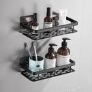 衛生間衛浴置物架太空鋁黑色浴室置物架壁掛免打孔洗手間洗漱台